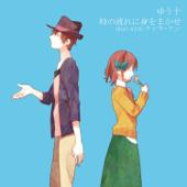 [Download] Tokino Nagareni Miwo Makase (Duet with 鄧麗君) MP3