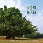愛心樹遍人間 (演唱版)