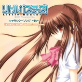 Little Busters! Character Song - Rin - EP