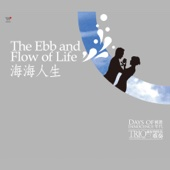 Days of Innocence: The Ebb and Flow of Life