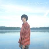 [Download] Flannel (Hikiutai Version) MP3