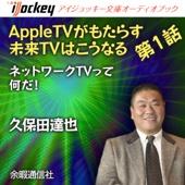 AppleTVがもたらす未来TVはこうなる 第1話 ネットワークTVって何だ!