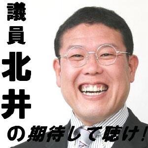 (前)議員北井の期待して聴け!