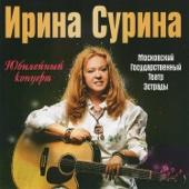 Юбилейный концерт (Live)