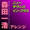 New Sounds In Brass Kazuhiro Morita Arranged, Tokyo Kosei Wind Orchestra