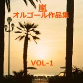 嵐 オルゴール作品集 VOL-1