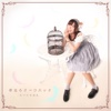 Yume Miru Cheek Patch - Single