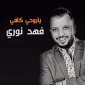 Fahd Nouri - Ya Rouhi Kafi artwork