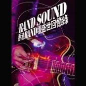 BAND SOUND - 香港BAND壇盛世回憶錄