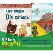 KIDS BOSSA 4: Love & Smile