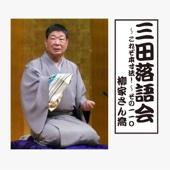 三田落語会~これぞ本寸法!~その110