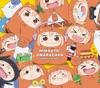 「干物妹! うまるちゃん」ベストアルバム 〜UMARU THE BEST〜