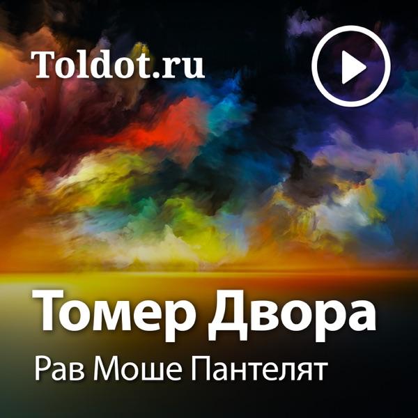 Рав Моше Пантелят  — Томер Двора