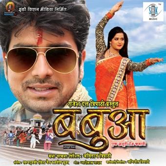 Babua (Original Motion Picture Soundtrack) – EP – Ravindra Jain & Praveen Kuwar
