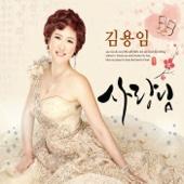 사랑님 - 김용임