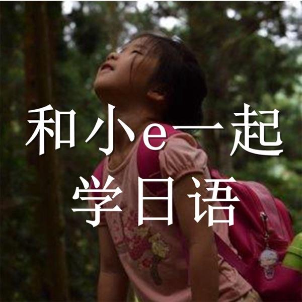 和小e一起学日语