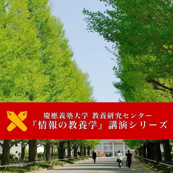 慶應義塾大学 教養研究センター『情報の教養学』講演シリーズ