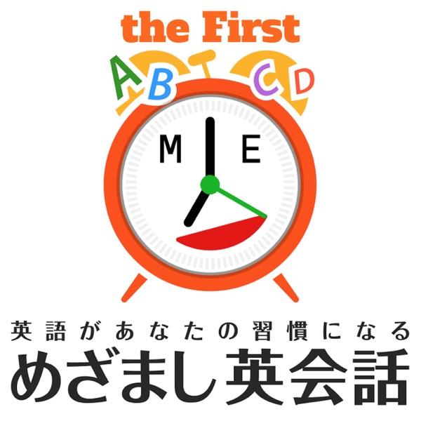 めざまし英会話the first