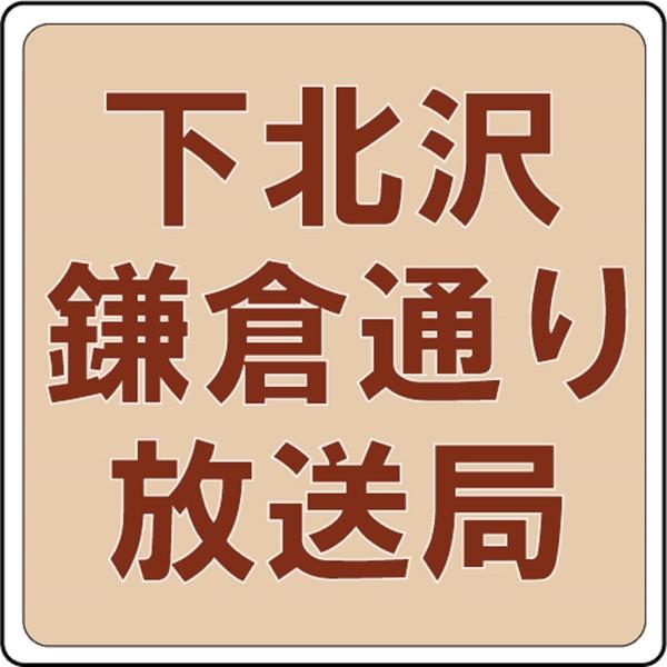 ミオンミュージック 下北沢鎌倉通り放送局