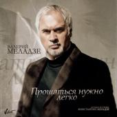 Прощаться нужно легко - Valeriy Meladze