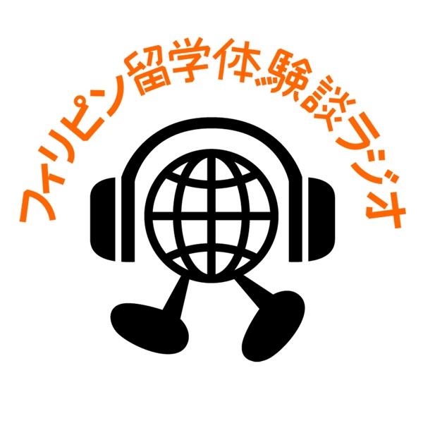 フィリピン留学ラジオ