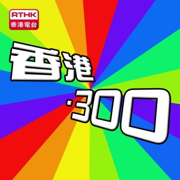 香港電台:HK.300
