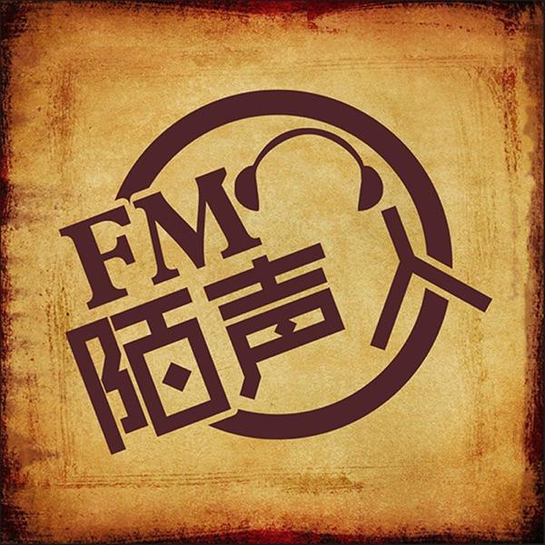FM陌声人官方播客