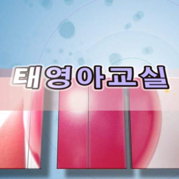 태영아교실 - RUTCTV