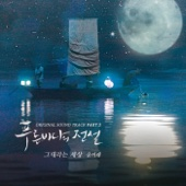 [Download] 그대라는 세상 You Are My World MP3
