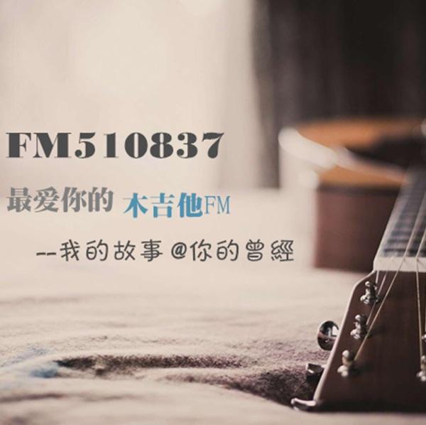 木吉他FM