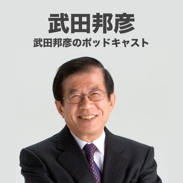 (新)武田邦彦のポッドキャスト