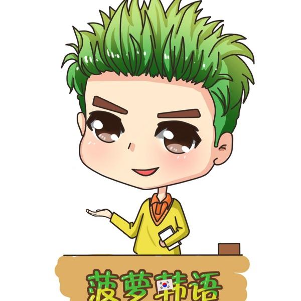 沪江菠萝韩语