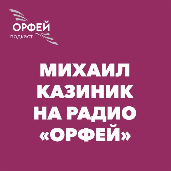 Михаил Казиник. «Музыка, которая вернулась»