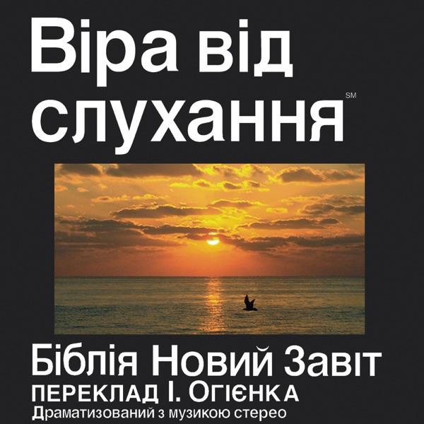 Українського Біблійного - Ukrainian Bible