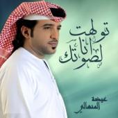 Eidha Al-Menhali - Twalht Ana Lsaoutk artwork