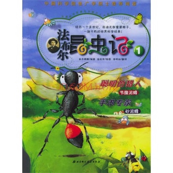 法布尔昆虫记【巴巴妈妈讲故事】(完)