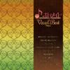 オトメイト Vocal Best, Vol. 2 ジャケット写真