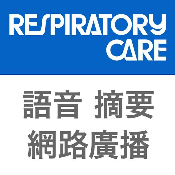 Respiratory Care Mandarin Podcast