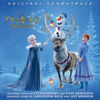 Various Artists - アナと雪の女王/家族の思い出 オリジナル・サウンドトラック artwork