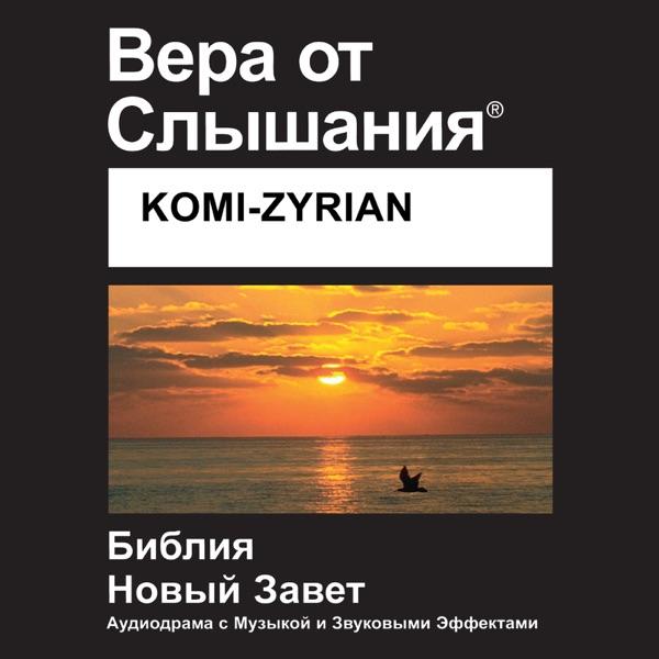 Komi-Zyrian Bible (Dramatized) - Коми- коми Библия (Театрализованная)