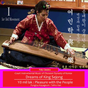 Dreasm of King Sejong, 'Yeo Min Lak' (Deluxe Edition) – Han TeRra