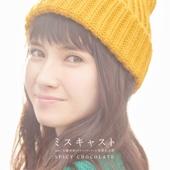 ミスキャスト feat. 大橋卓弥(スキマスイッチ) & 奇妙礼太郎