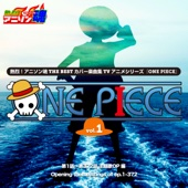 熱烈!アニソン魂 THE BEST カバー楽曲集 TVアニメシリーズ「ONE PIECEシリーズ」vol.1