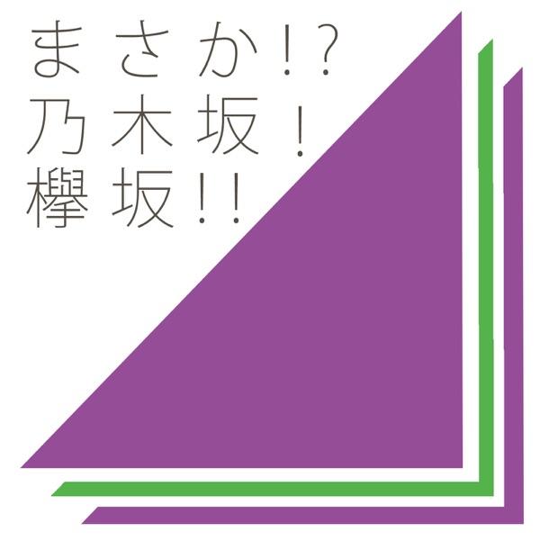 まさか!?乃木坂!欅坂!!