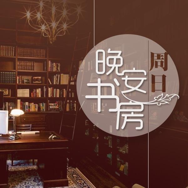 晚安书房【周日】