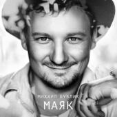 Помогает жить - Mikhail Bublik