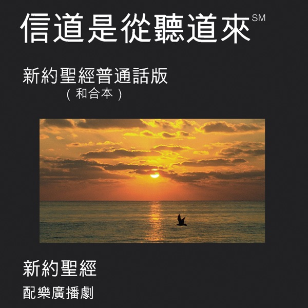 国语圣经 - Chinese Mandarin Bible (UNV) - Union Version