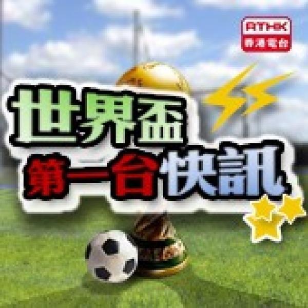 香港電台︰世界盃第一台快訊