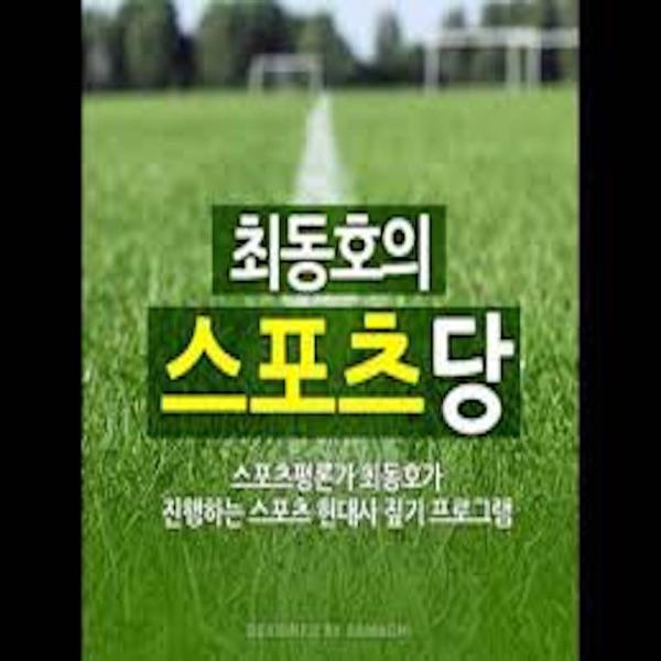 [국민라디오] 최동호의 스포츠당