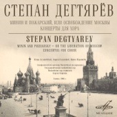 Degtyarev: Minin and Pozharsky - or the Liberation of Moscow & Concertos for Choir